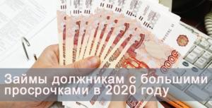 Форум должников по микрозаймам 2020