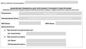 Образец заполнения заявления втб страхование о наступлении события