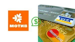 Перевести деньги с мотива на карту сбербанка