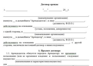 Образец договора аренды производственной базы рк