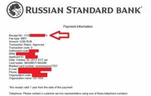 Регистрационный номер платежа