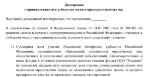 Декларация о смп участника аукциона требованиям 44 фз образец