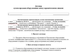 Покупка оборудования у физического лица юридическим лицом договор