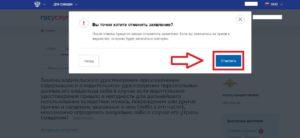 Как аннулировать заявление на госуслугах московской области