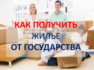 На какой профессии можно получить квартиру