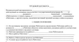 Образец заполнения трудового договора ип с физ лицом