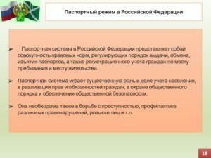Паспортная система правила регистрации учета граждан