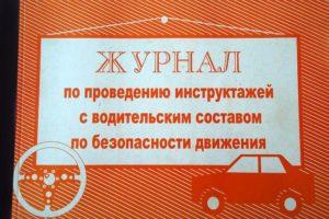 Ежедневный инструктаж водителей по безопасности дорожного движения
