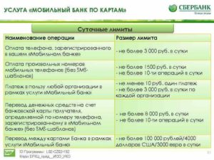 Суточный лимит мобильного банка