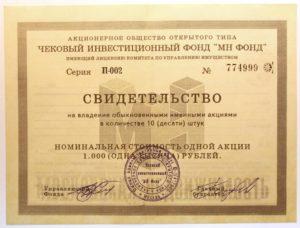 Московская недвижимость ваучерный фонд дивиденды