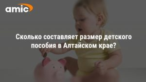 Какие выплаты в алтайском крае на 3 ребенка