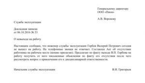 Служебная записка о невыходе на работу сотрудника