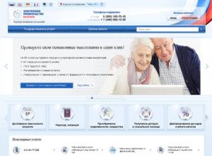 Как узнать свою накопительную пенсию в газпром банки