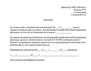 Перевод на легкий труд в связи с медицинским заключением