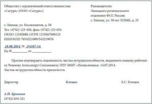 Письмо в медучреждение о выдаче сотруднику бумажного больничного вместо электронного