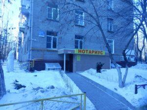 Нотариус 24 часа в москве