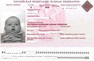 Как оформить загранпаспорт новорожденному