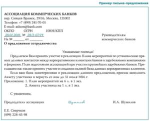 Образец письма запроса коммерческого предложения