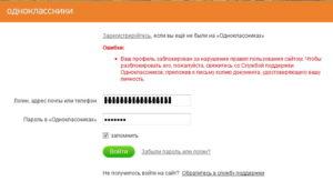 Нарушение правил пользования сайтом одноклассники как попасть в игру