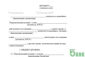 Договор передачи имущества взыскателю за долги ип перед физическим лицом