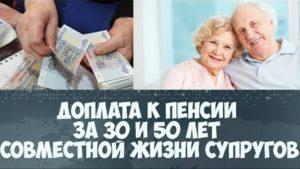 Доплата за 30 лет совместной жизни