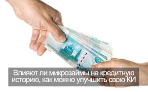 Как микрокредиты влияют на кредитную историю