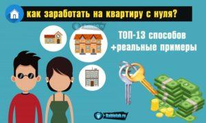 Истории как накопить на квартиру в москве с детьми