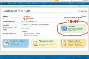 Как проверить задолженность по электроэнергии через интернет