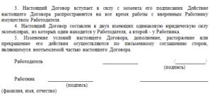 Договор материальной ответственности с водителем за груз