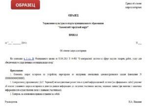 Образец приказа о проведении электронного аукциона рб
