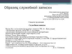 Служебная записка на приобретение микровольновой печки