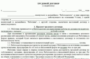 Договор подряда с водителем транспортного средства образец