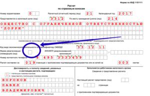 Заполнение кнд 1151111 при нулевой отчетности