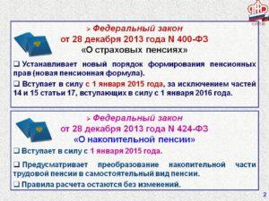 Пункт 1 часть 2 статья 18 фз400