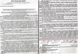 Пример брачного договора заполненный