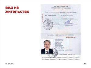 Как белорусу получить вид на жительство в рф