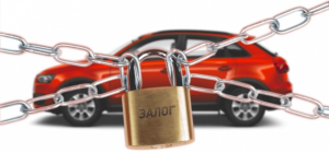 Как проверить что машина не в кредите