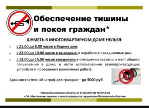 Закон о нарушении тишины и покоя граждан 2020