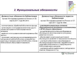Должностные инструкции библиотекаря отдела обслуживания