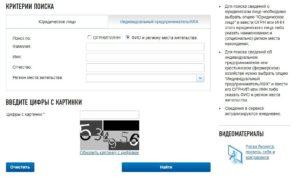 Как узнать юридический адрес ип по огрнип онлайн
