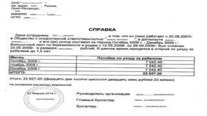 Справка за три месяца о доходах образец