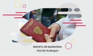 Смена паспорта после развода документы