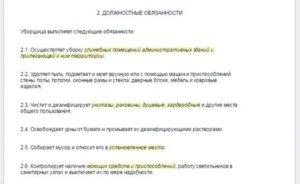 Обязанности уборщика помещений в поликлинике