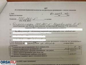 Образец акта подтверждения проживания в лнр с украинской пропиской