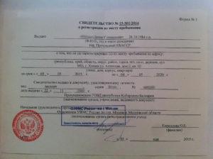 Можно ли осаго сделать по временной регистрации имея прописку