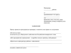 Как в электронном виде подать жалобу в московскую областную прокуратуру