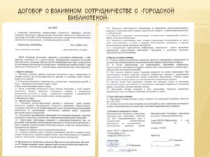 Договор о взаимном сотрудничестве на безвозмездной основе