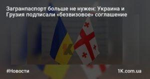 В грузию нужен загранпаспорт украинцам