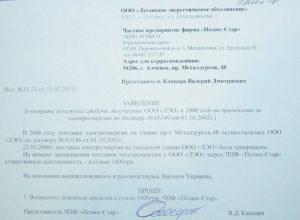Письмо об уточнении адреса участка в снт
