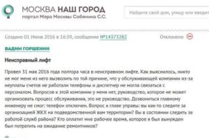 Как написать жалобу на портам мэра москвы